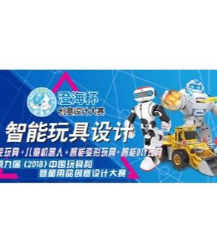 澄海杯智能玩具设计大赛报名截止还有7天
