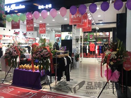 喜讯:爱迪丹顿品牌男装四店齐开 祝贺新店生意兴隆