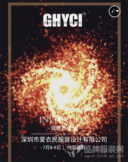 GHYCI吉曦女装 2018冬季新品订货会 将于深圳隆重举行!
