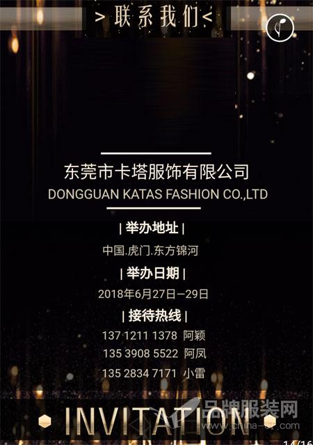 """卡塔女装2018""""启&晨""""冬季订货会 为美而生 为爱而行"""