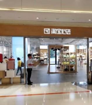 阿里巴巴加速布局线下零售 淘宝心选第二家实体店开业