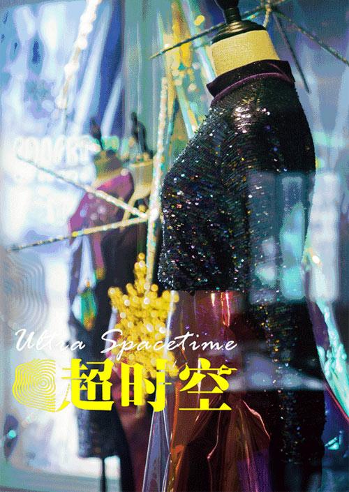 EXUN衣讯品牌女装 2018冬季新品发布会即将发布