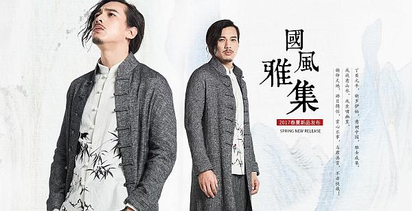 杂谈Yi Shu①:让中国风属于每一个中国人