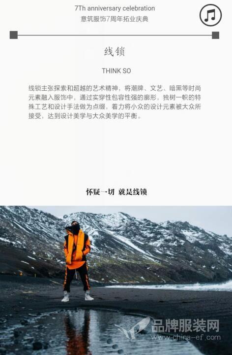 意筑服饰7周年拓业庆典暨2018冬新品发布会邀请函