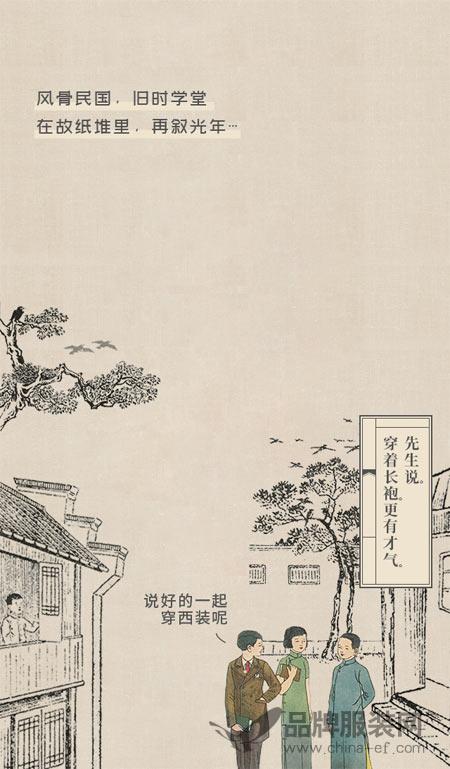 """皑如2019春季<a href='http://www.china-ef.com/dhh/ '  style='text-decoration:underline;'  target='_blank'>订货会</a> """"风骨民国""""之春日学堂即将启幕"""
