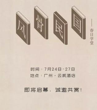 """皑如2019春季订货会 """"风骨民国""""之春日学堂即将启幕"""