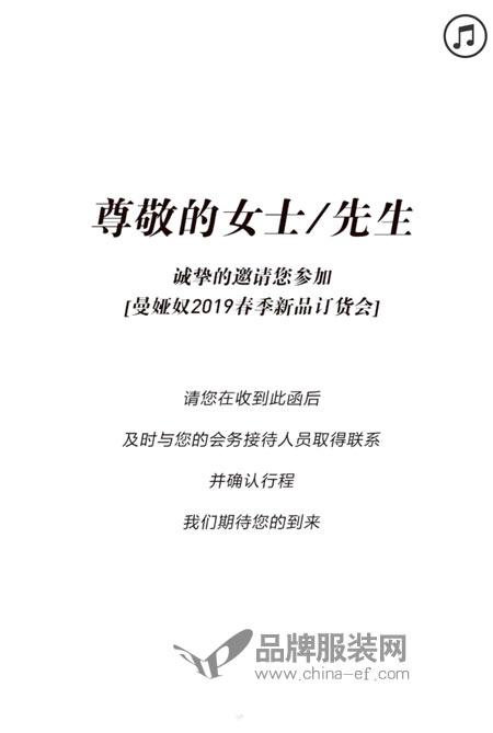 曼娅奴品牌女装 2019春新品发布会 诚邀您莅临!