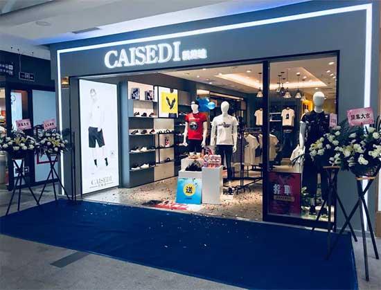 CAISEDI凯施迪佛山樵岭国际时尚男装店隆重开业