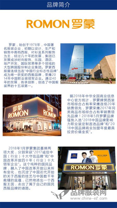 恭喜罗蒙新零售江西宜春樟树店盛大开业 梦想起航!
