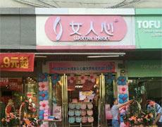 热烈祝贺女人心内衣 永州市冷水滩店隆重开业!