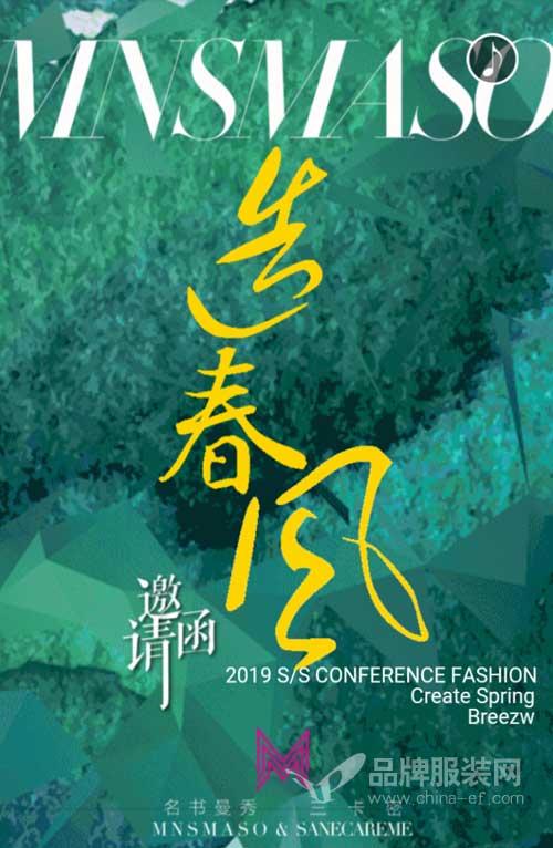 名书曼秀<a href='http://www.china-ef.com/brand/list-5-0-0-0-0-0-1.html'  style='text-decoration:underline;'  target='_blank'>童装品牌</a>2019春夏新品发布会邀请函!
