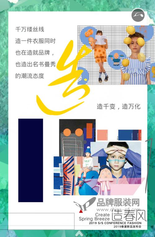 名书曼秀童装品牌2019春夏新品发布会邀请函!