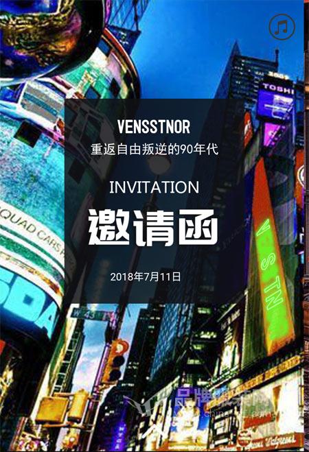 维斯提诺 2018冬季新品发布会邀请函 期待您的到来!