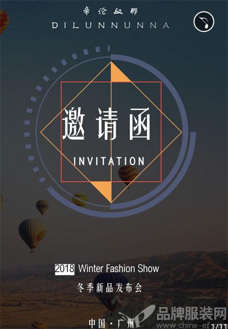 帝伦奴那品牌女装 2018冬季新品发布会邀请函