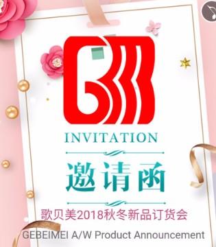 歌贝美2018秋冬季订货会 6月25日与您相约广州