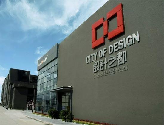 国际时尚之都的打造之路 中意时尚创意论坛
