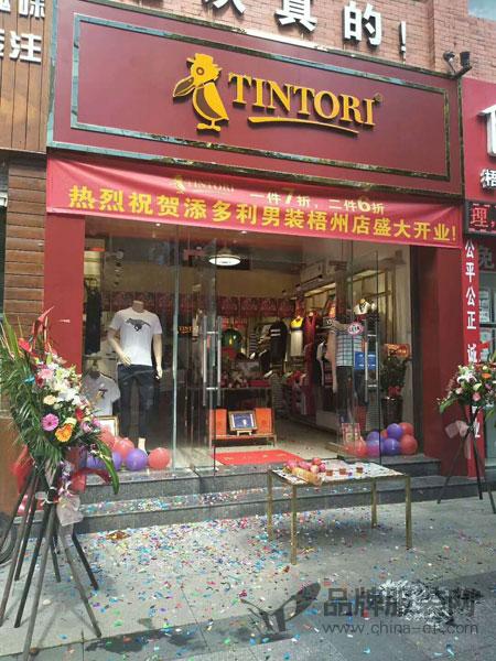 添多利男装 7月2日广西梧州店盛大开业 祝生意兴隆!