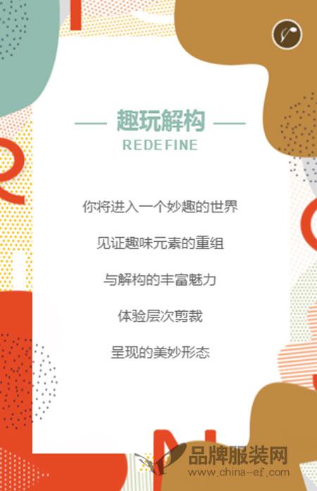 ClothScenery布景2019春季新品发布会邀请函
