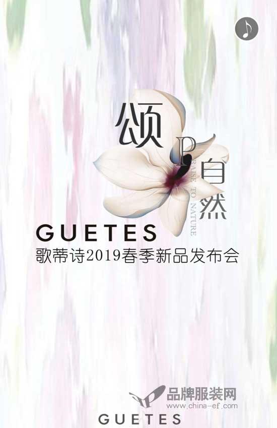 歌蒂诗颂・自然2019春季新品发布会将在广州举行