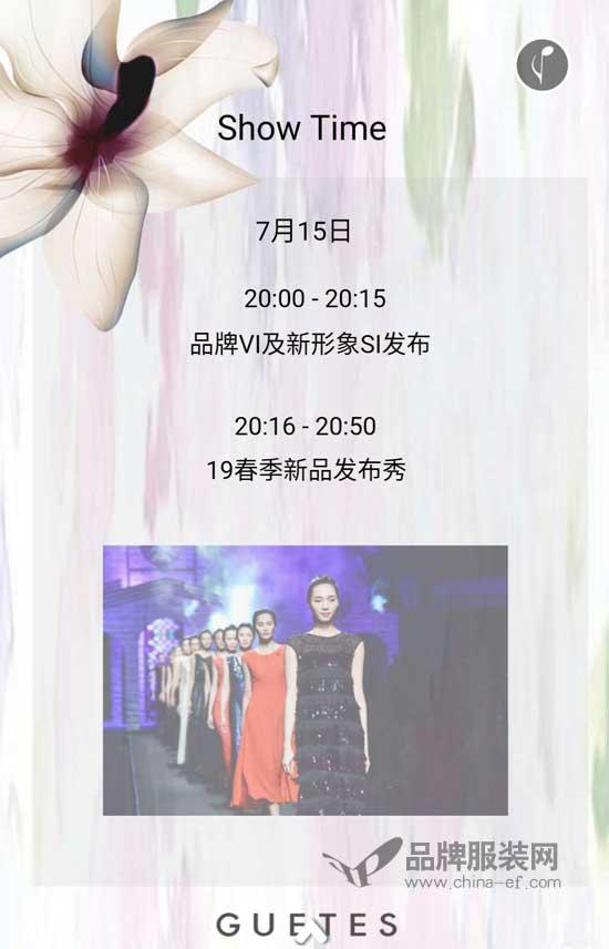 歌蒂诗颂·自然2019春季新品发布会将在广州举行