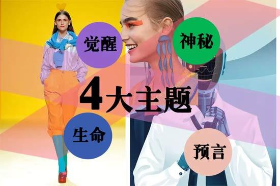 时尚深圳展 探索未来时尚趋势 剖析时尚设计动能