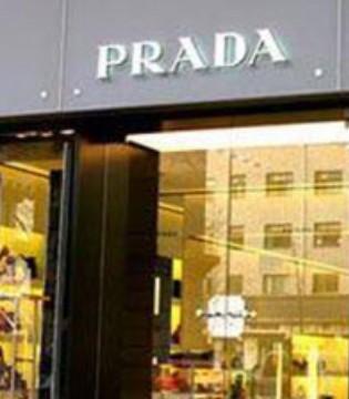 Prada高管的人事地震和改革 能不能扭转下滑的业绩