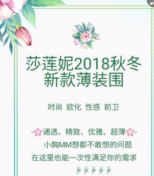 2018秋冬莎莲妮品牌内衣 薄装围新款闪亮登场