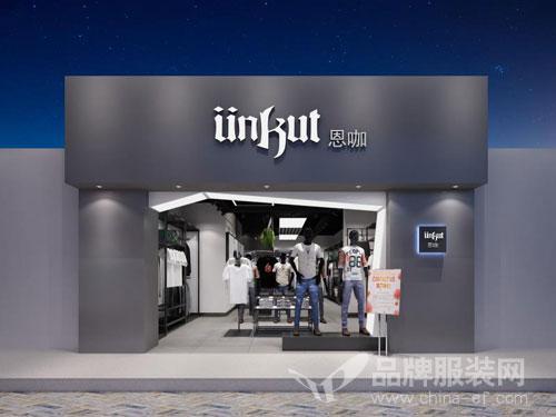 喜讯!祝贺UNKUT(恩咖)男装品牌入驻中国品牌服装网!