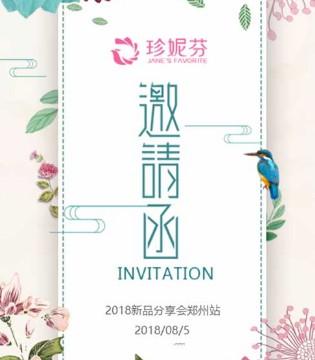 珍妮芬邀请您参加8月5日郑州举办的2018新品分享会!