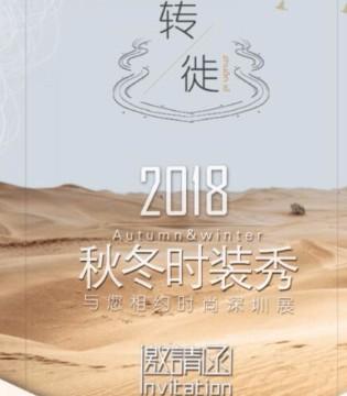 WJS唯简尚女装2018秋冬时装秀与您相约时尚深圳展