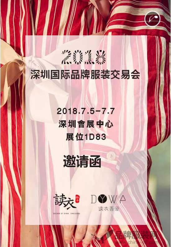 读衣拾年2018深圳国际品牌服装服饰交易会精彩延续!