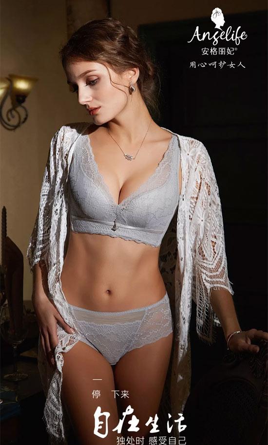 安格丽妃:这些绝美的舒适内衣 很懂你的胸