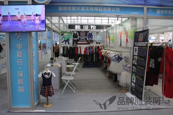福建校园大道诚挚邀请您参加2018深圳时尚展享校园文化!