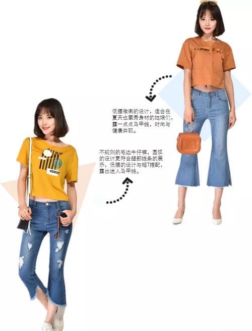 浩洋国际 夏季牛仔裤C位出道 你PICK了几条?