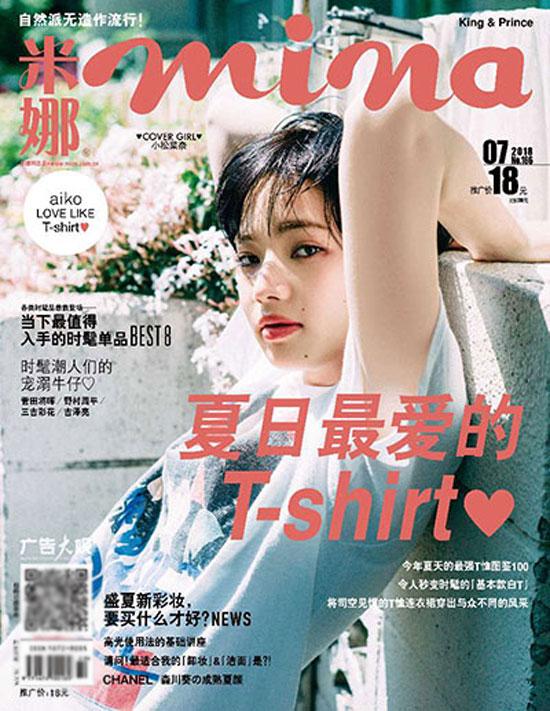 阪织屋 童趣新时尚 《米娜》杂志今夏热推单品都在这里