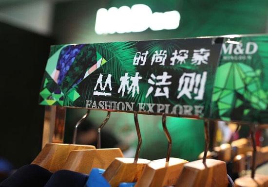 """""""时尚探索 丛林法则""""名盾新品主题巡回展-深圳西乡天虹站"""