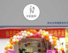 喜讯连连!恭贺卡丝蓝芬内衣上海市浦东新区店盛大开业!