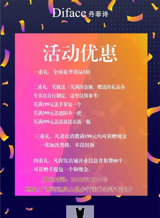 Diface丹菲诗女装 广西・凤山店盛大开幕!