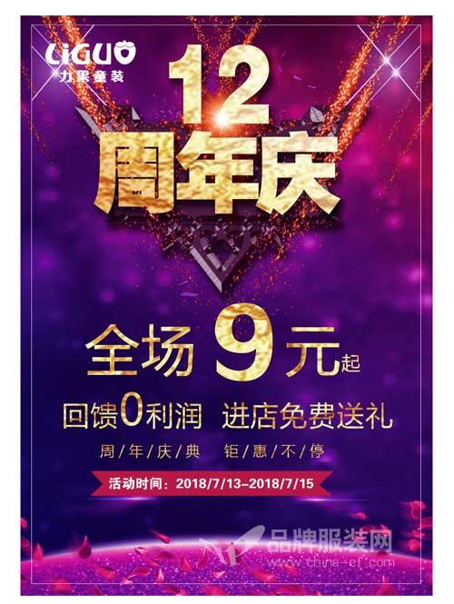 力果童装新市百信广场店12周年庆7月13日带来强大福利!