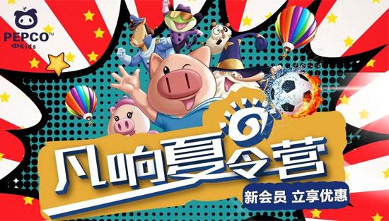 """中环·大昌""""小猪班纳""""盛大开业 衣服免费送"""