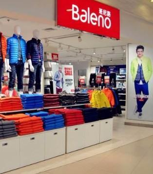 制衣业务净亏损300万港元 班尼路母公司关闭中国内地厂房