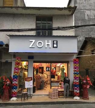 热烈祝贺左韩ZOH女装四川冕宁店开业大吉!
