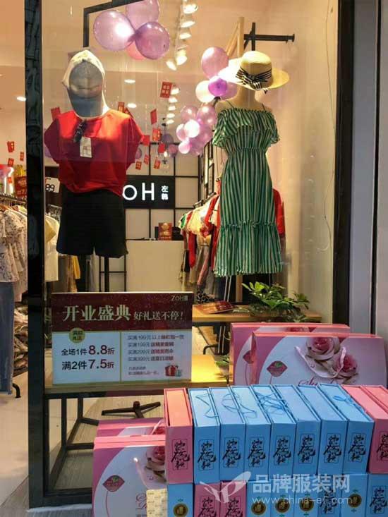 热烈祝贺ZOH左韩女装四川冕宁店盛大开业!