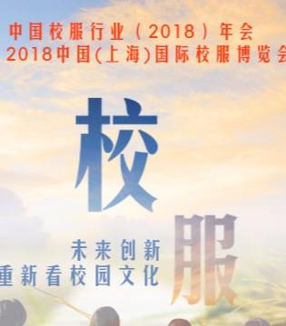 校服千亿市场立泰集团联合中国国际校服博览会邀您共享商机