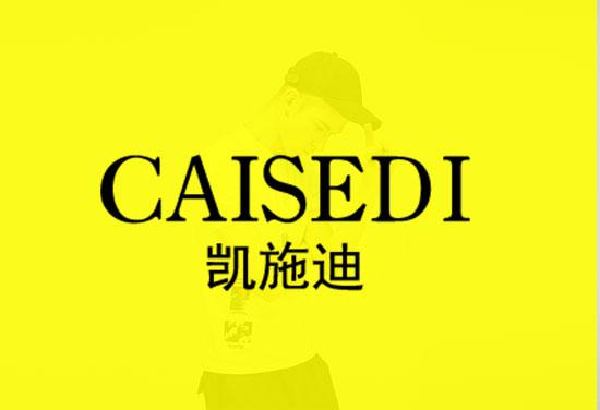 热烈祝贺CAISEDI凯施迪郴州友阿国际广场 盛大开业!