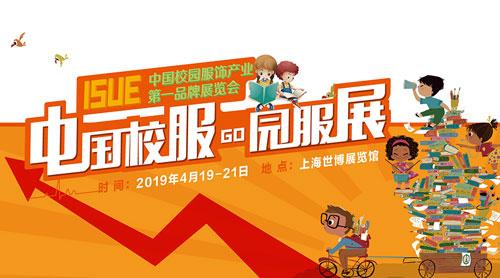 以衣为脉 递相延传2019上海国际校服 园服展来了