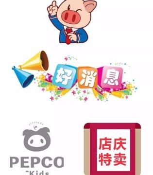小猪班纳周年店庆巨大优惠 7月17日约定你!