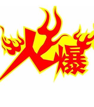 郑州8月孕婴童展即将盛大开幕意向企业请火速定展