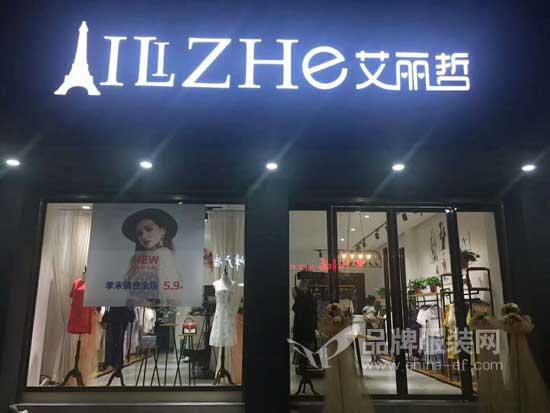 祝贺艾丽哲女装山东新店隆重开业!人气满满!