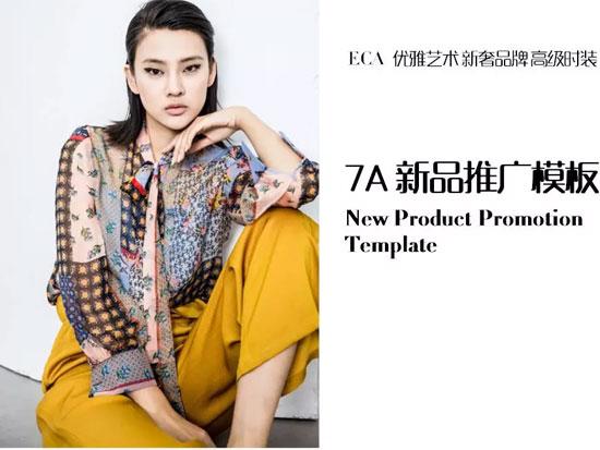 ECA优雅艺术 新奢品牌 高级时装 初秋新品<a href='http://www.china-ef.com/about/choose/'  style='text-decoration:underline;'  target='_blank'>推广</a>模版
